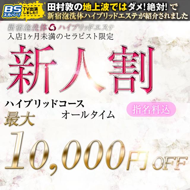 【新人割】もさらに進化・・・!!100分コース:22,000円(指名料込)でご案内!!!