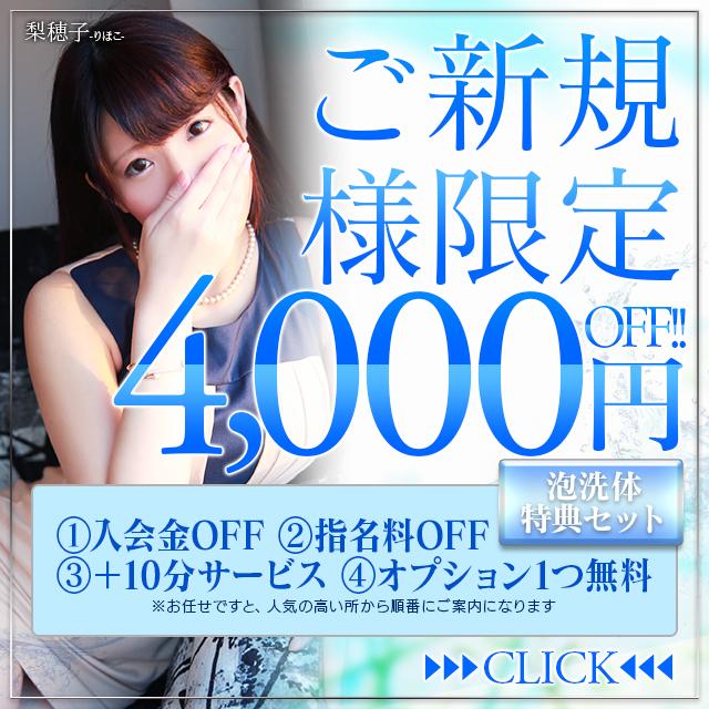 ご新規様割引3,000円OFF+泡洗体特典セットでご案内中