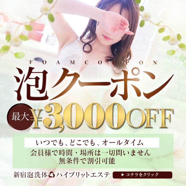 会員様限定いつでも・どこでも【泡クーポン】総額3,000円OFFでお得にご利用頂けます!