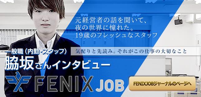 風俗男性求人はFENIX JOB 実際に風俗店勤務の方にインタビューしました。
