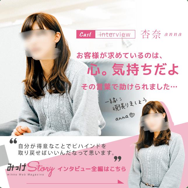 入店から卒業まで ~風俗で働く女性にサポーターが寄り添うWebマガジン~『みっけストーリー』
